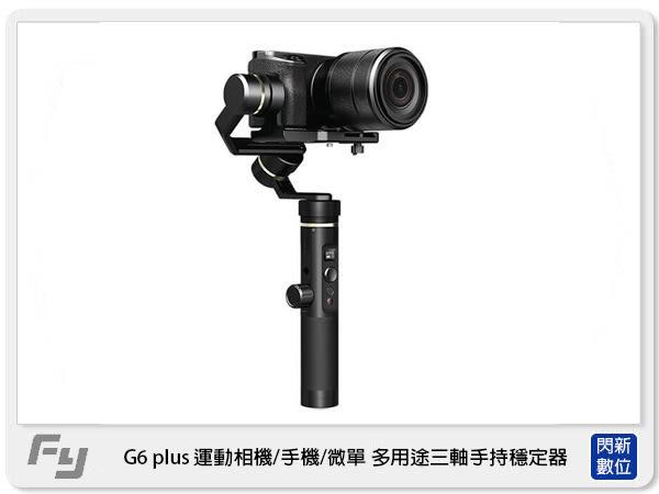 送手機夾座~Feiyu 飛宇 G6 plus 運動相機 手機 微單 多用途 三軸 手持穩定器 附GOPRO HERO夾具(公司貨)