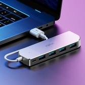 H6一拖四usb分線器多接口蘋果筆記本電腦type-c轉換器外 優尚良品