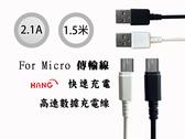 『Micro USB 1.5米充電線』糖果 SUGAR P1 P11 傳輸線 150公分 2.1A快速充電