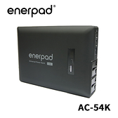 Enerpad AC-54K 54000 mAh 萬用AC行動電源 黑 汽車等級-日本電芯 一年保固