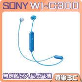 SONY WI-C300 藍芽耳機 藍色,支援語音助理,無線藍牙頸掛,分期0利率,神腦代理