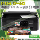 Epson Expression Home XP-442 六合一Wi-Fi雲端複合機