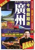 今個假期遊廣州(2015-2016最新版)