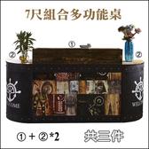 【水晶晶家具/傢俱首選】JF8392-E魯夫7尺組合多功能桌~~ 好的櫃檯桌帶你上天堂!!