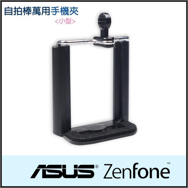◆手機自拍夾/固定夾/雲台/自拍棒雲台/ASUS ZenFone C ZC451CG/A400CG/A450CG/A500CG/A502CG/A600CG