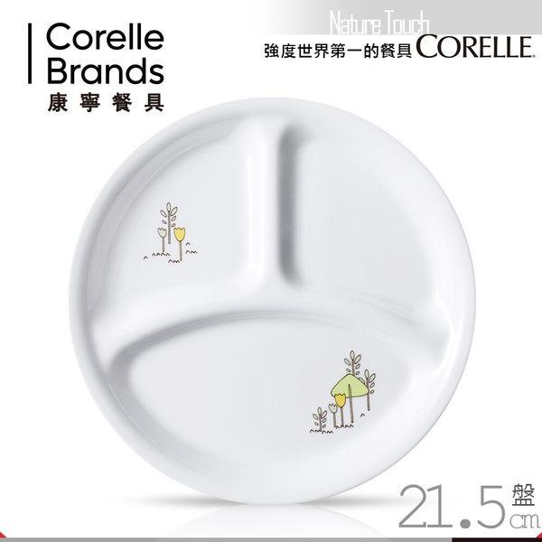 【美國康寧 CORELLE】童話森林8吋分隔盤