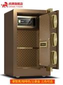 虎牌新品指紋保險櫃 家用小型保險箱 智慧WiFi監控防盜 45/60/70CM辦公夾萬迷你入墻 MKS送貨上樓