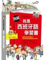 二手書博民逛書店 《別笑!我是西班牙語學習書》 R2Y ISBN:9862282185│ParkGi-Ho