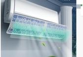 防直吹壁掛式通用空調擋板神器