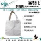 中山肆玖 客製化 帆布袋(約21cmX21cm)-M106