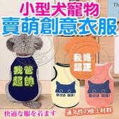 ~zoo 寵物商城~dyy ~小型犬寵物賣萌 衣服