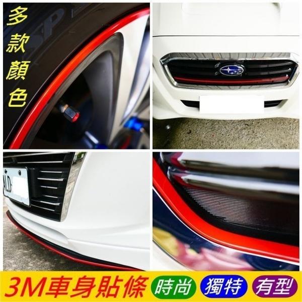 TOYOTA豐田【WISH車身貼條】3M車體貼紙 保險桿裝飾貼 後檔貼 水箱罩紅色邊條 車側拉花