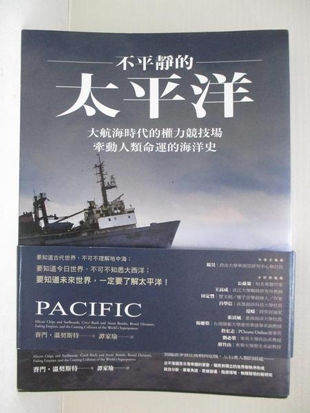 【書寶二手書T2/歷史_FAD】不平靜的太平洋_賽門‧溫契斯特