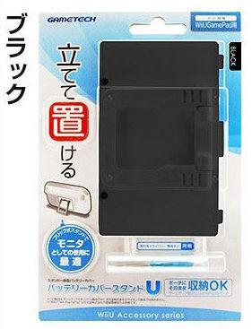 【玩樂小熊】Wii U GamePad專用 日本 GAMETECH 摺疊立架 電池蓋 收納型立架 黑色款