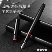 畢加索鋼筆 練字硬筆書法學生用 美工筆彎頭彎尖男女式商務鋼筆916辦公成人用禮盒裝 創意空間