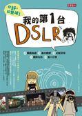 (二手書)你好,初登場!我的第一台DSLR:購買挑選、基本瞭解、功能活用、攝影心法、達..