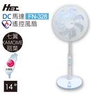 【HEC】14吋DC馬達節能遙控風扇(F...