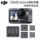 (免運費。可分期) C LiFe DJI OSMO Action運動相機 +充電管家套裝 4K HDR影片 (公司貨)