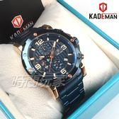 KADEMAN卡德蔓 公司貨 真三眼計時碼錶運動流行男錶 防水手錶 飛行錶 藍x玫瑰金 KA863藍黑