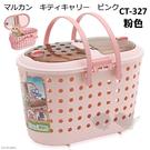 [寵樂子]《日本MARUKAN》寵物外出提籃 - 粉色 CT-327 / 可背可提可裝飲水器