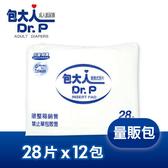 包大人 替換式紙尿片(量販包) 28pX12包/箱