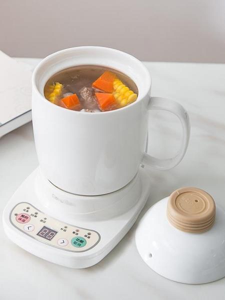 養生杯 迷你多功能辦公室養生電燉電熱全自動煮粥杯牛奶小型加熱水杯1人2 歐歐