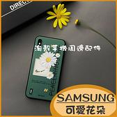 (附掛繩)三星S20 S20+ S20Ultra手機殼 S8 S8+軟殼 S9 S9+ S10 S10+ S10e小清新花朵殼 文藝雛菊殼 保護套