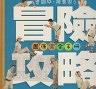 二手書R2YB 無版權頁《曾國城、陳喬恩之冒險攻略》曾國城/陳喬恩 Fundat