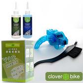 【CLOVER】全新升級版自行車專用保養組合五入組