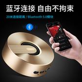 無線藍芽音箱手機迷妳便攜式3d環繞小型隨身重低音鋼炮大音量音響 【快速出貨】