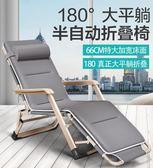 折叠椅躺椅折疊床單人午休簡易