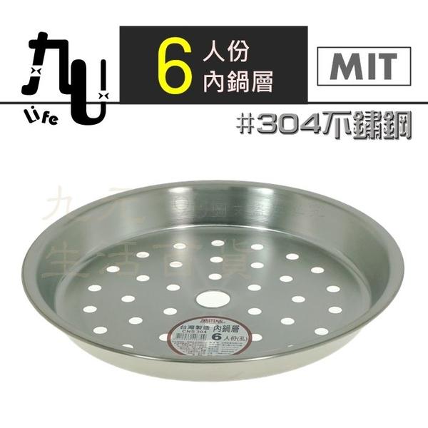 【九元生活百貨】台灣製 6人份內鍋層 #304不鏽鋼 炊盤 蒸架 蒸盤