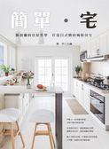 (二手書)簡單‧宅:斷捨離的住屋哲學,打造日式簡約風格住宅