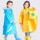 兒童雨衣男童女童寶寶親子雨披斗篷小童幼兒園小孩環保小學生雨衣