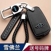 車鑰匙包 新款雪佛蘭邁銳寶XL科魯茲科沃茲賽歐探界者汽車鑰匙套包扣殼 - 夢藝家