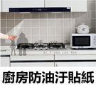 矮胖老闆 廚房防油汙貼紙 耐高溫 廚房壁...
