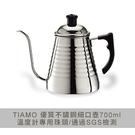 【Tiamo 】優質不鏽鋼細口壺 溫度計專用珠頭 700ml 通過SGS檢測