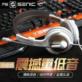 麥克風台式電腦耳機頭戴式耳麥遊戲網吧帶麥克風重低音話筒ST-908【快速出貨八折優惠】