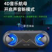 藍芽音響 無線藍芽音箱大音量家用手機超重低音炮3D環繞小型便攜式戶外 麥吉良品