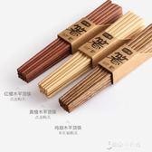自然之風 專櫃實木筷子紅檀木雞翅木筷子套裝無漆無蠟10雙家用筷 東京衣秀