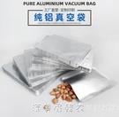 加厚純鋁箔真空食品包裝袋保鮮抽氣壓縮機錫...