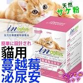 四個工作天出貨除了缺貨》美國IN-Plus》貓用蔓越莓泌尿安-30入(1g/包)