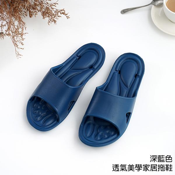 【333家居鞋館】強化足弓 透氣美學家居拖鞋-深藍