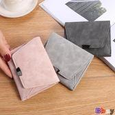 【Bbay】短夾 韓版 短款 錢包 磨砂 皮錢包 零錢包 迷你 小錢包