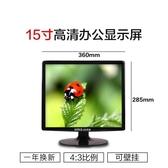 外接屏全新15寸清華紫光方屏vga電腦顯示器辦公監控線切割高清電視部落
