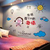 3D立體牆貼紙創意房間臥室溫馨小清新牆上裝飾品牆紙自粘牆畫貼畫  IGO