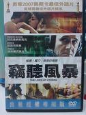挖寶二手片-P01-048-正版DVD*電影【竊聽風暴】-2007奧斯卡最佳外語片
