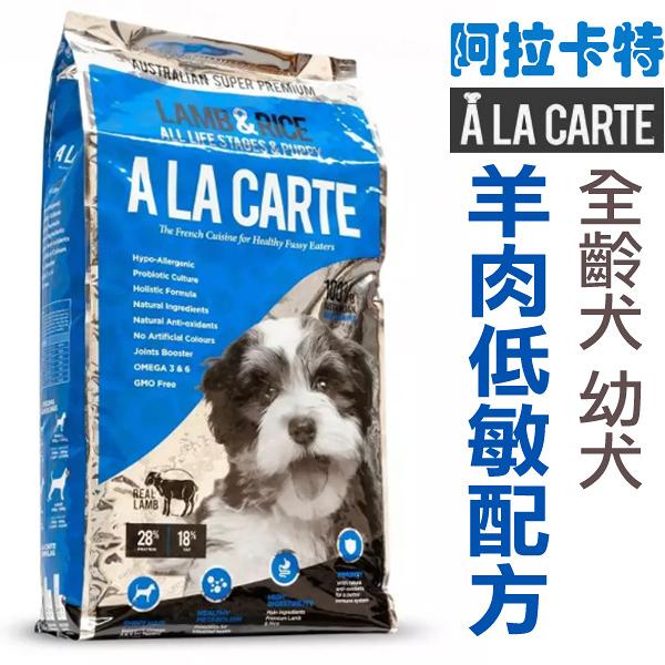 台北汪汪澳洲A La Carte阿拉卡特.天然犬糧【羊肉低敏配方18kg】