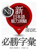 (二手書)新日本語能力測驗N1必勝字彙