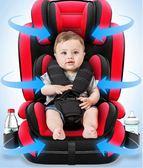 【全館】82折兒童安全座椅汽車用帶杯架嬰兒寶寶車載9個月-12周歲簡易通用坐椅中秋佳節